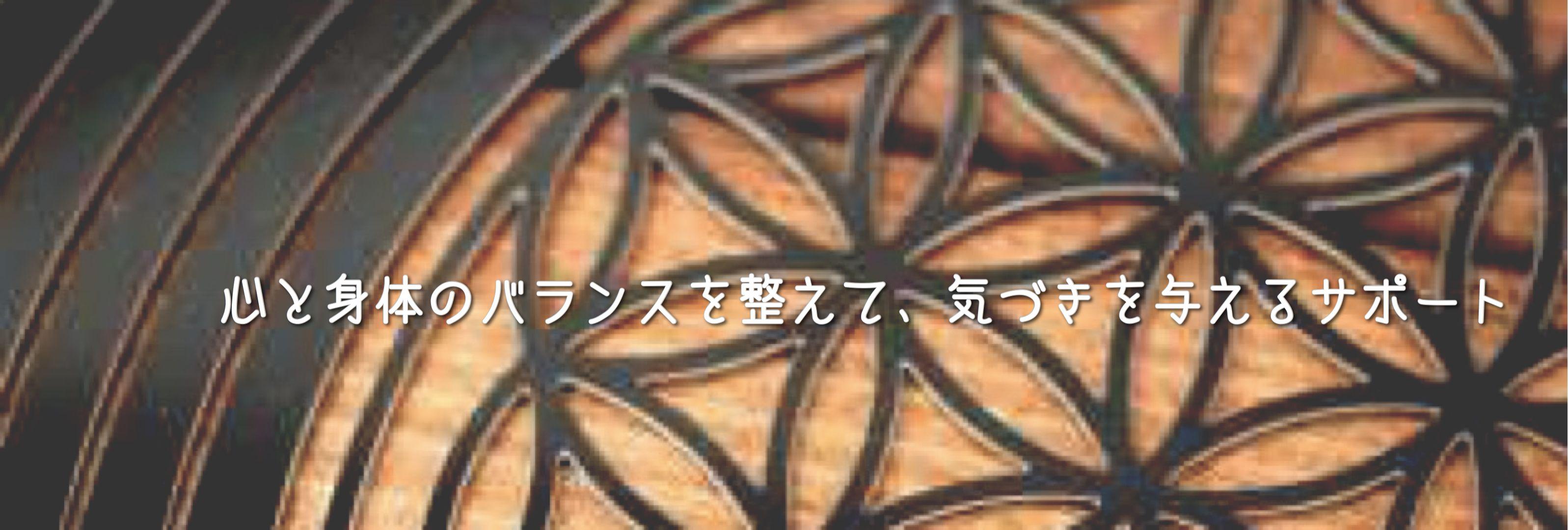 ストレス感情解放セッショ/ 心と身体のバランスを整える RAS(ラス) Release &Awakening System ®︎沖縄県・金武町・全国 《lecourage(ル・クラージュ)》